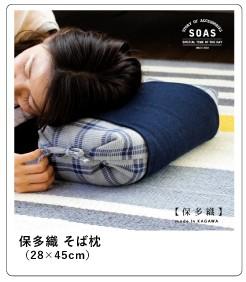 保多織 そば枕