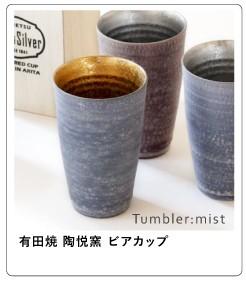 有田焼 陶悦窯 ビアカップ