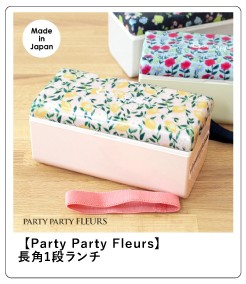 Party party Fleurs 長角1段ランチ