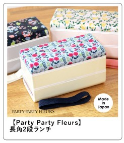 Party party Fleurs 長角2段ランチ