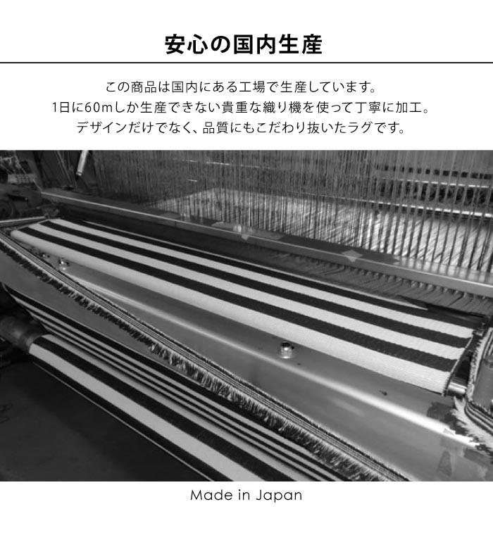 国内工場で生産とっても貴重なラグなんです。この商品は国内にある工場で生産しています。1日に60mしか生産できない貴重な織り機を使って丁寧に加工しています。デザインだけでなく、品質にもこだわり抜いた貴重なラグマットです。