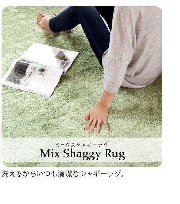 ミックスシャギー190190