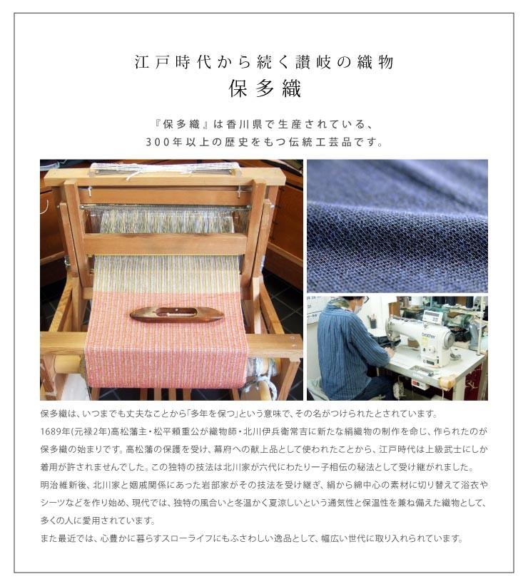 江戸時代から続く讃岐の織物「保多織」
