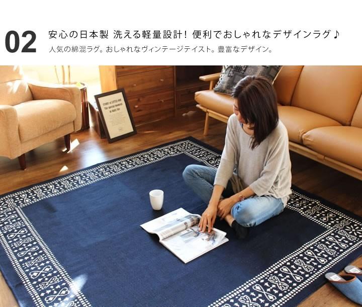 安心の日本製 洗える軽量設計! 便利でおしゃれなデザインラグ♪人気の綿混ラグ。 おしゃれなヴィンテージテイスト。 豊富なデザイン。