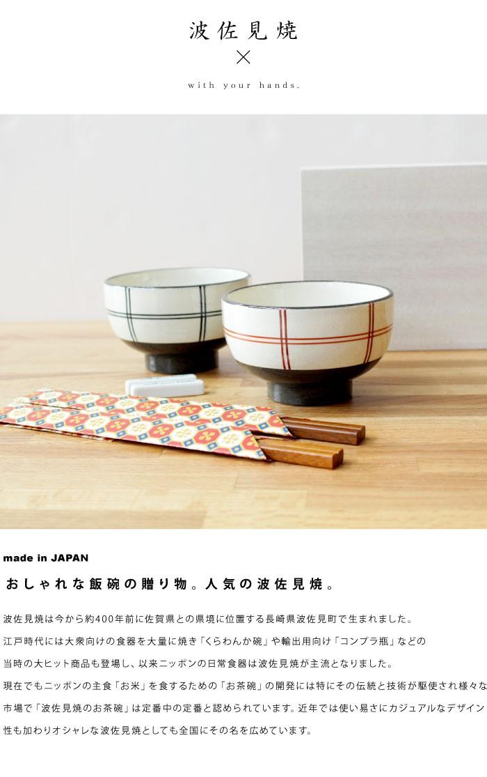 おしゃれな飯碗の贈り物。人気の波佐見焼。波佐見焼は今から約400年前に佐賀県との県境に位置する長崎県波佐見町で生まれました。江戸時代には大衆向けの食器を多量に焼き「くらわんか碗」や輸出用向け「コンプラ瓶」などの当時の大ヒット商品も登場 し、以来ニッポンの日常食器は波佐見焼が主流となりました。