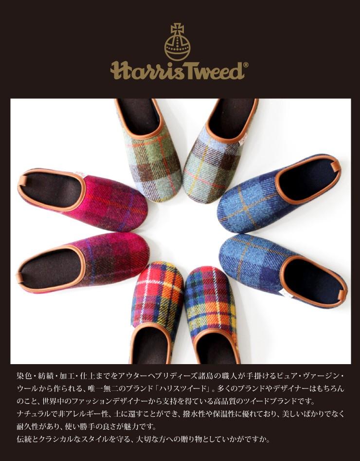 ハリスツイードは多くのブランドやデザイナーはもちろんのこと、世界中のファッションデザイナーから指示を得ている高品質のツイードブランドです。