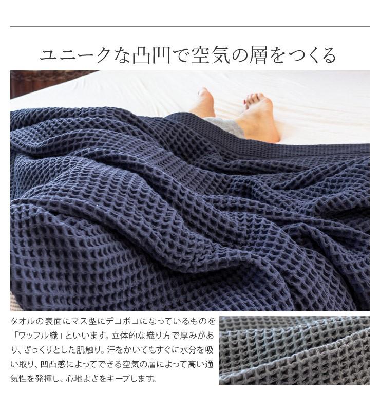 タオルの表面にマス型にデコボコが作ってあるタオルを「ワッフル織」といいます。立体的な織り方で厚みがあり、一般的なパイル織りと比較すると肌に触れる面積が少ないため、サラッとした肌触りが特長です。