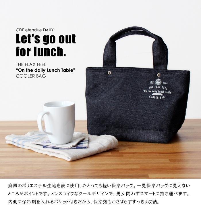 麻風のポリエステル生地を表に使用したとっても軽い保冷バッグ。