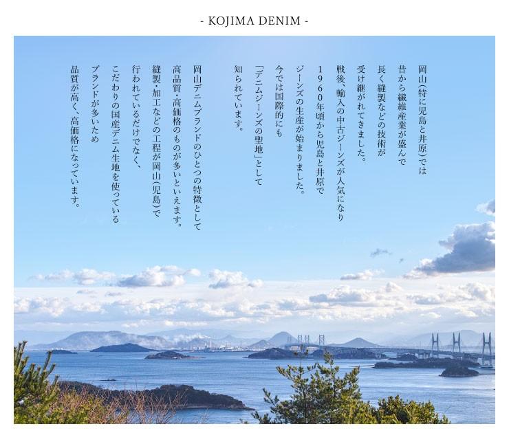 デニム発祥の地、岡山から生地仕入れ国内縫製で仕上げたオリジナル商品。
