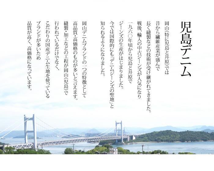 自然豊かな岡山県で世界に誇るデニムが作られています。