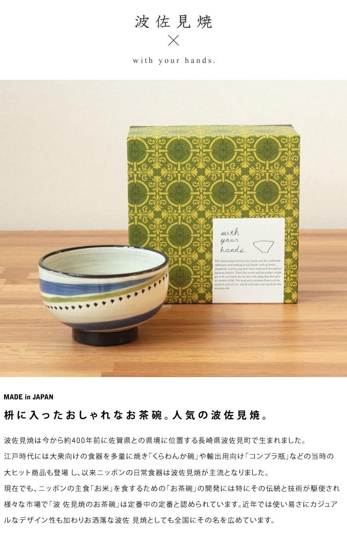 波佐見焼は今から約400年前に佐賀県との県境に位置する長崎県波佐見町で生まれました。江戸時代には大衆向けの食器を多量に焼き「くらわんか碗」や輸出用向け「コンプラ瓶」などの当時の大ヒット商品も登場 し、以来ニッポンの日常食器は波佐見焼が主流となりました。現在でも、ニッポンの主食「お米」を食するための「お茶碗」の開発には特にその伝統と技術が駆使され様々な市場で「波 佐見焼のお茶碗」は定番中の定番と認められています。近年では使い易さにカジュアルなデザイン性も加わりお洒落な波佐 見焼としても全国にその名を広めています。