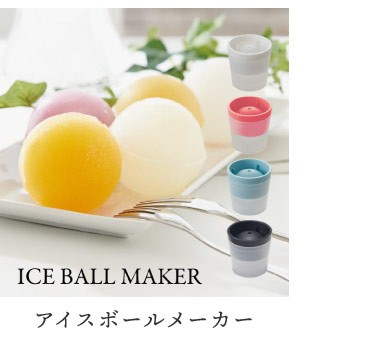 アイスボールメーカー