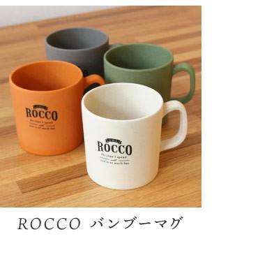 ROCCOバンブーマグカップ