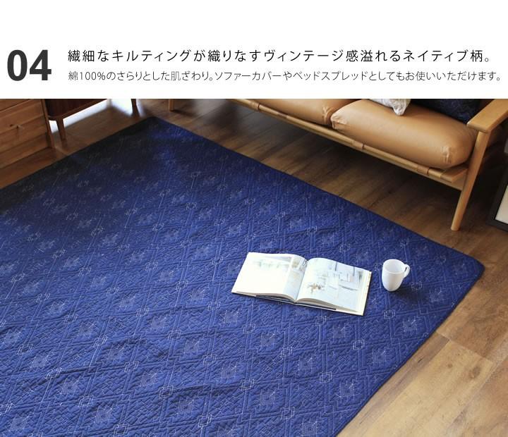 繊細なキルティングが織りなすヴィンテージ感溢れるネイティブ柄。綿100%のさらりとした肌ざわり。ソファーカバーやベッドスプレッドとしてもお使いいただけます。