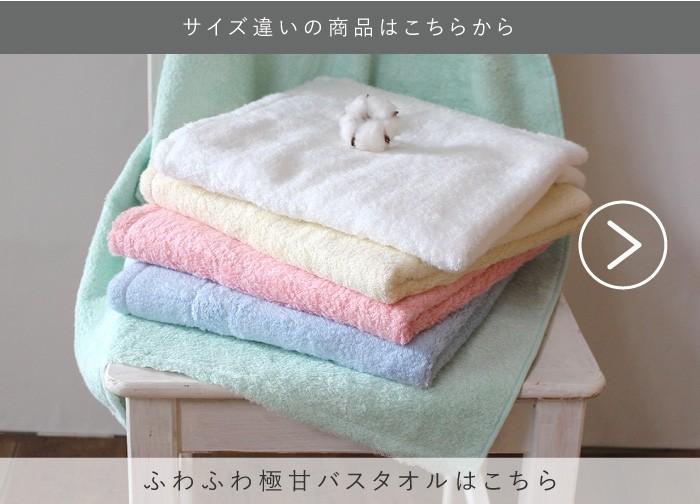 サイズ違いの商品はこちらから。ふわふわ極甘バスタオルはこちらをクリック!