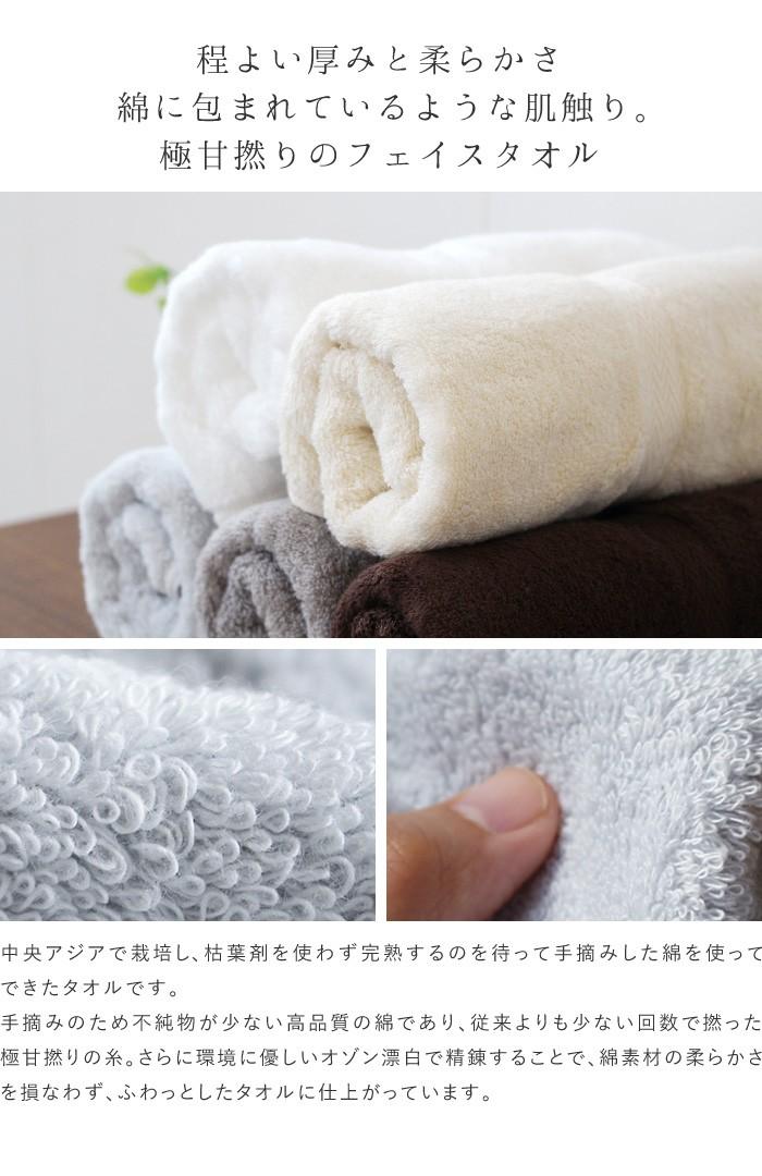 程よい厚みと柔らかさ。綿に包まれているような肌触り。極甘撚りのフェイスタオル。中央アジアで栽培し、枯葉剤を使わず完熟するのを待って手摘みした綿を使ってできたタオルです。手摘みのため不純物が少ない高品質の綿であり、従来よりも少ない回数で撚った極甘撚りの糸。さらに環境に優しいオゾン漂白で精錬することで、綿素材の柔らかさを損なわず、ふわっとしたタオルに仕上がっています。