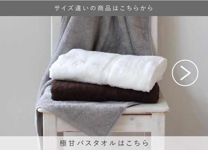 サイズ違いの商品はこちらから。極甘バスタオルはこちらをクリック!