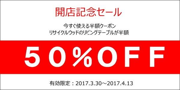 開店記念セール【50%OFF】クーポン