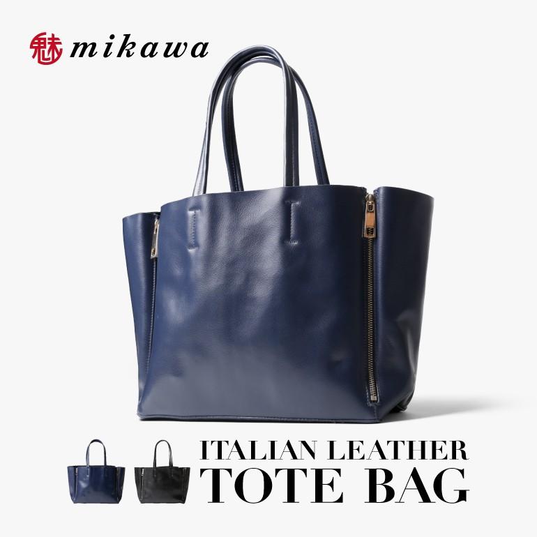ミカワ 魅革 mikawa 日本製 本革 バッグ レディース 高級牛革 トートバッグ 2wayバッグ lb001