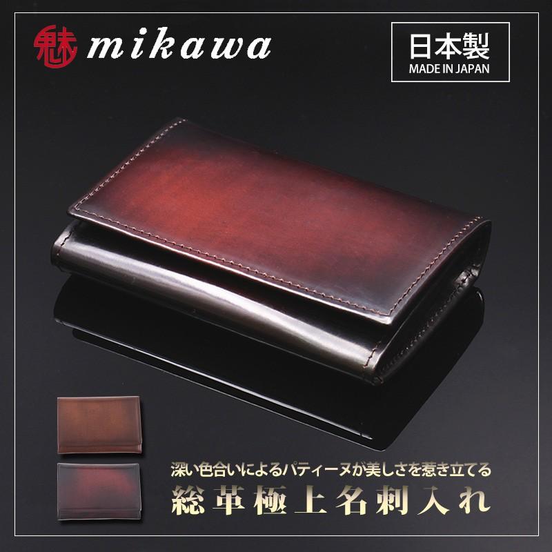 ミカワ 魅革 mikawa 日本製 本革 パティーヌレザー カードケース 名刺入れ m016