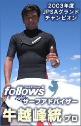 followsサーフアドバイザー牛越峰統プロ