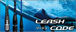 LEASH CODE【リーシュコード】はこちら