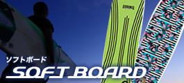 Soft boards【ソフトボード】はこちら