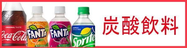 コカ・コーラ炭酸飲料