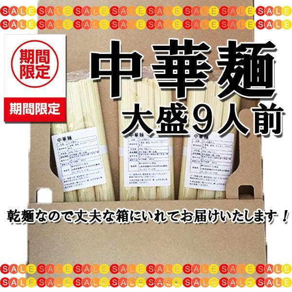 中華麺 箱