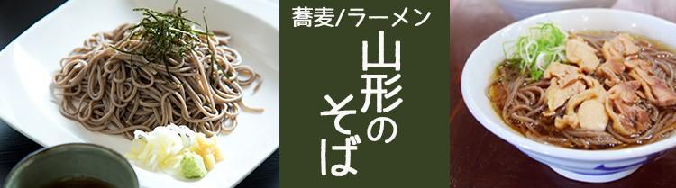 そば/ラーメン/麺類