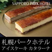焦がしアイスケーキカタラーナ バニラ・ダージリン2本セット