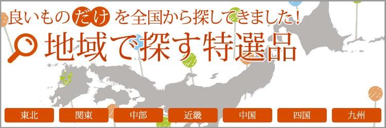 地域特産品カテゴリイメージ