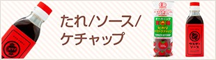 たれ/ソース/ケチャップ