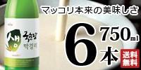 生生マッコリ6本セット