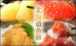 北海道魚卵
