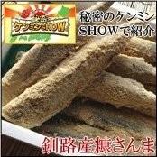 ケンミンショー 北海道釧路糠さんま10尾入り TV放映で注文殺到 ぬかサンマ