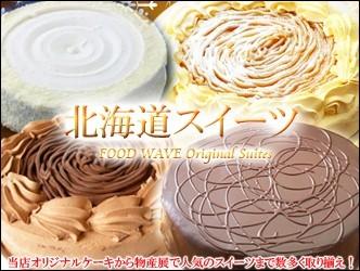 北海道スイーツケーキ