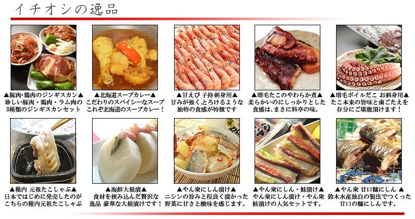 フードウェーブ 北海道イチオシ商品