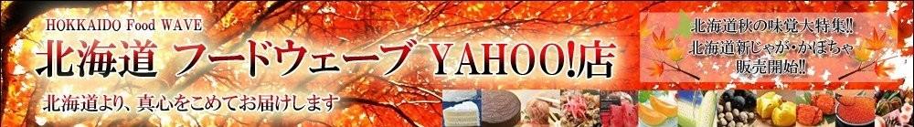 北海道のスイーツ・農産物・海産物のお店!