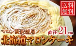 北海道マロンケーキ