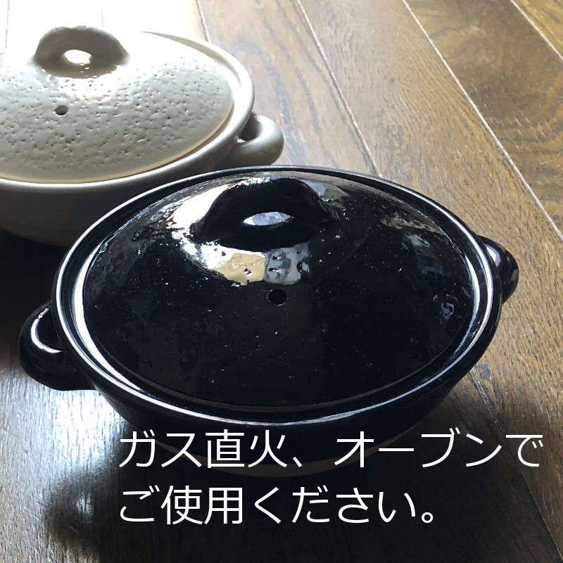TOJIKI TONYA 伊賀土鍋 8号 黒