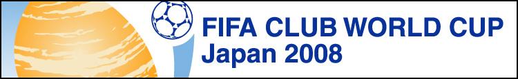 TOYOTAプレゼンツFIFAクラブワールドカップジャパン2008オフィシャルグッズ
