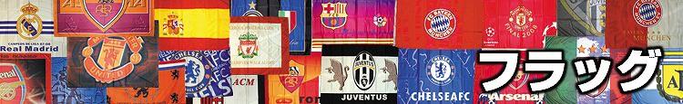 サッカーフラッグ