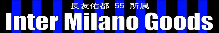 長友佑都 所属 インテルミラノ サッカーグッズ 通信販売