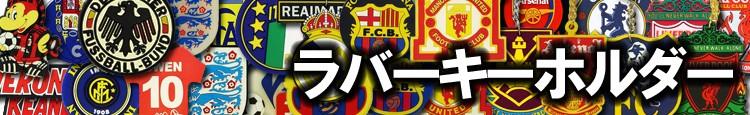 サッカーグッズ・エンブレムラバーキーホルダー