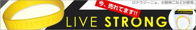 LIVESTRONG/アームストロング
