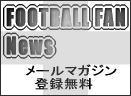 FOOTBALL★FAN メールマガジン