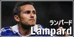 フランクランパード・サッカー用品