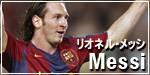 リオネルメッシ・サッカー用品
