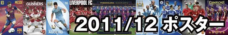 2011/12サッカーポスター